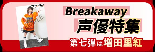 アイスホッケー情報誌『Breakaway ブレイクアウェイ』