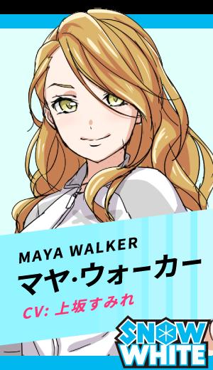 マヤ・ウォーカー